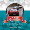 Classic cars to go on parade in Tehran