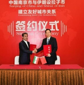 Shiraz-Nanjing ink sisterhood agreement - Mehr News Agency