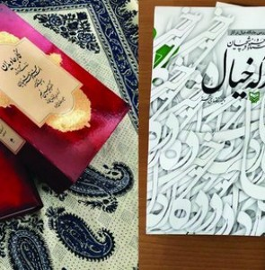Books on master miniaturist Mahmud Farshchian published