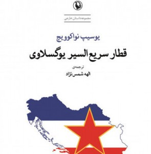 Short stories from Josip Novakovich appear in Persian