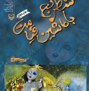 Egyptian publisher acquires rights to 10 books from Iranian writers