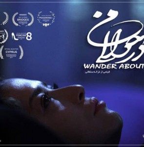 'Wander About Me' to go on screen at Cyprus Intl. Filmfest.