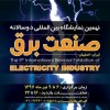 140 companies to attend intl. electricity expo in Isfahan