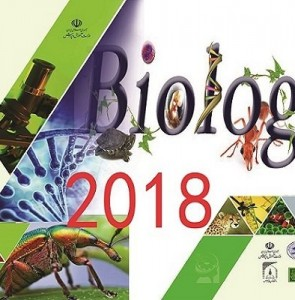 Intl. Biology Olympiad kicks off in Tehran