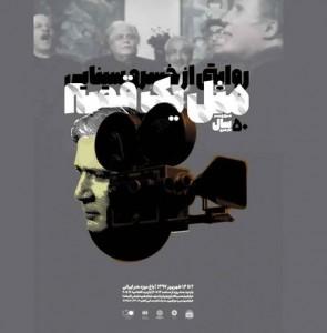 Tehran to host Khosro Sinai retrospective