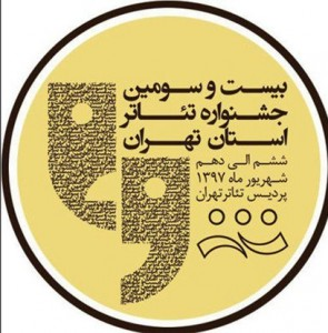 Tehran Theater Festival to kick off today
