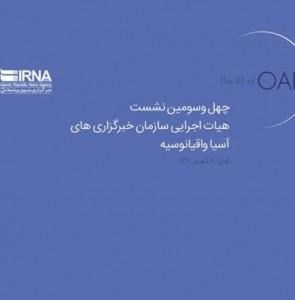 Tehran to host OANA annual EBM on Mon.
