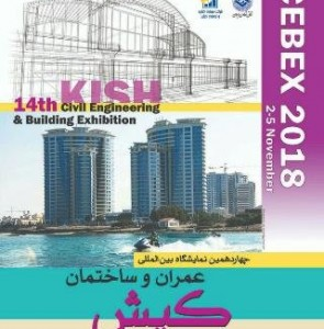 Kish hosting 90 companies in CEBEX 2018