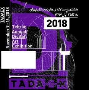 Tehran digital art exhibit to open on Friday