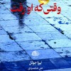 "Lisa Jewell's ""Then She Was Gone"" published in Persian"