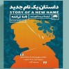 """The Story of a New Name"" appears in Persian"
