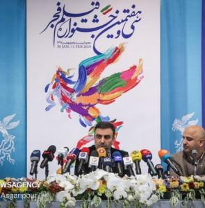 37th Fajr Film Festival press conference