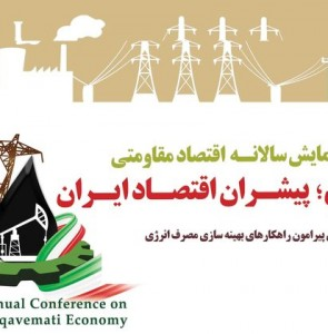 Annual conference on resistance economy held in Tehran