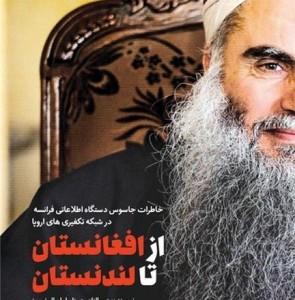 "Omar Nasiri's ""Inside the Jihad"" published in Persian"