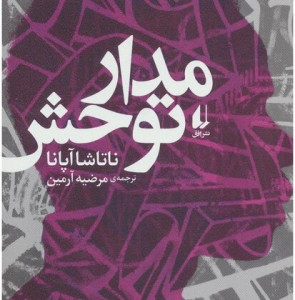 """Tropic of Violence"" comes to Iranian bookstores"