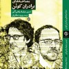 """The Coen Brothers: Interviews"" published in Persian"