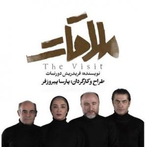 """Friedrich Durrenmatt's """"Visit"""" on stage at Tehran theater"""