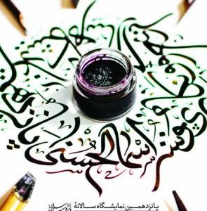 Asma-ul-Husna Poster Exhibition opens at Iranian Artists Forum