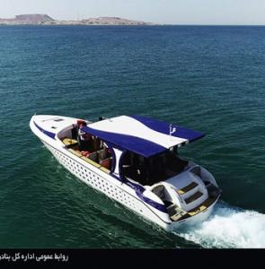 PMO prioritizes investment in marine tourism
