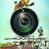 Tehran hosts Shahnameh National Photo Festival