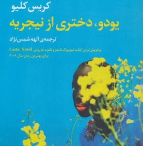 """The Other Hand"" published in Persian"