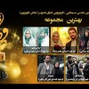 TV series nominees for Hafez Awards unveiled
