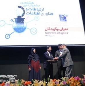 Mehr News Agency - 8th National ICT festival in Tehran