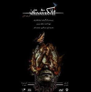 Shelly's 'Frankenstein' to go on stage in Tehran