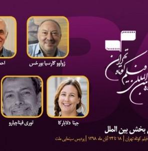 Tehran Short Filmfest. names jury members
