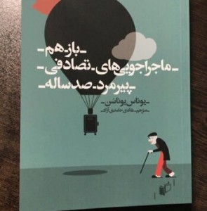 """""""Accidental Further Adventures of Hundred-Year-Old Man"""" published in Persian"""