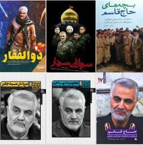 Books recount stories about Qassem Soleimani