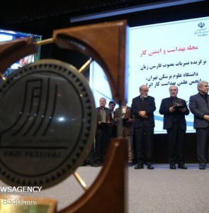 Mehr News Agency - 25th Razi Medical Science Research Festival
