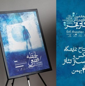 Iranian Artists Forum to host exhibition of theater posters, photos