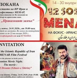 Bulgaria to host Iranian Movie Night