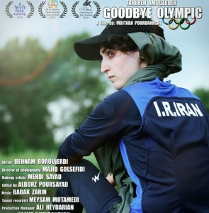 Portugal Triste Para Sempre festival picks 3 Iranian films