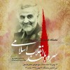 Art exhibition on Martyr Soleimani opens at Tehran museum
