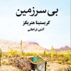 """The Book of Unknown Americans"" appears in Iranian bookstores"