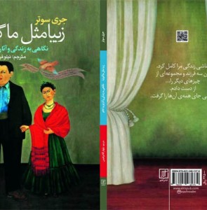 """Frida Kahlo & Diego Rivera"" published in Persian"