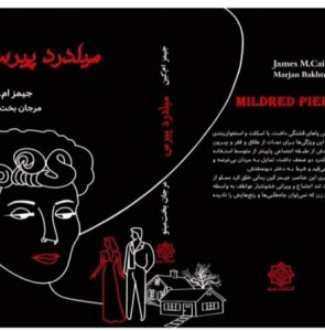 "James Cain's ""Mildred Pierce"" published in Persian"