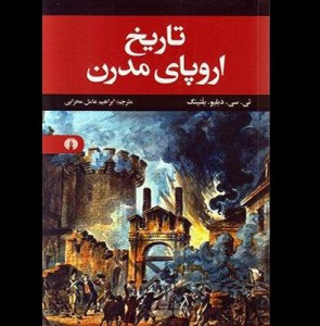 """""""Oxford History of Modern Europe"""" appears in Persian bookstores"""