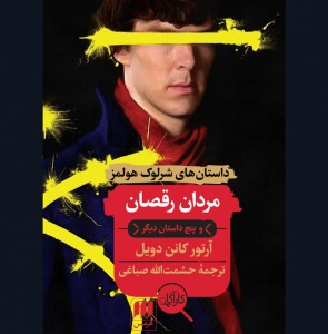 Sherlock Holmes stories published in Persian