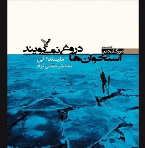 """Melinda Leigh's """"Bones Don't Lie"""" comes into Iranian bookstores"""