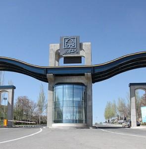 Zanjan University to host IWGM 2020