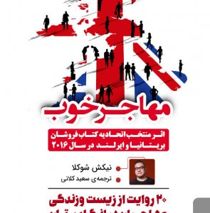 """Nikesh Shukla's """"The Good Immigrant"""" published in Persian"""