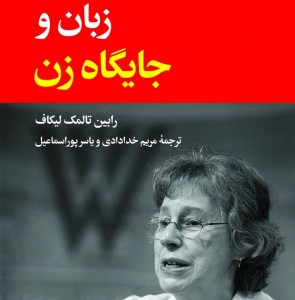"""""""Language and Woman's Place"""" published in Persian"""