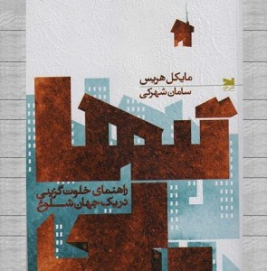 """Solitude"" by Michael Harris comes into Iranian bookstores"