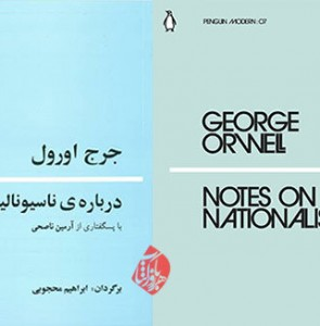 """Orwell's """"Notes on Nationalism"""" readable in Persian"""